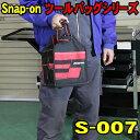 SPRING SALE スナップオン Snap-on ツールバッグ S-007 チョイスバッグ 小サイズ 必要な工具を入れて移動に最適 送料無料 工具バッグ 作業バッグ 工具箱 ツールケース