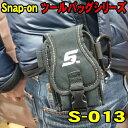 スナップオン Snap-on ツールバッグ S-013 サイドポーチ スマホケース シガレットケース アイコス 電子タバコ EMILI エミリー