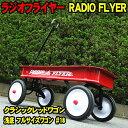 ラジオフライヤー 18 ワゴン クラシックレッドワゴン RADIO FLYER 送料無料 ハンドルカバー グリスの特典付 ラジオフライヤー radioflyer 18 ラジフラ ノーパンク ラバータイヤ