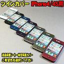 在庫一掃SALE iPhone4/4S ツインカバー 全部で7色 iPhoneカバー 液晶保護シート一体両面カバー 【iphone4/iphone4s/iPhone/アイフォン/ケース/ツインカバー/液晶保護シート】