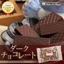 ダークチョコレート(210g/袋)