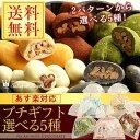 【送料無料】【楽天ランキング1位】おすすめ(あす楽対応)2パターンから選ぶチョコレー