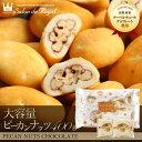 大容量キャンディピーカンナッツチョコレート(400g)【WE...