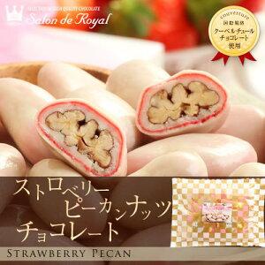 ピーカンナッツ ペカンナッツ シリーズ ストロベリーピーカンナッツチョコレート ホギフト プレゼント