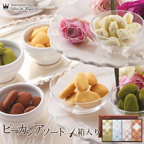 スイーツプレゼント食品プチギフトチョコお菓子詰め合わせお礼贈り物洋菓子手土産個包装セットナッツチョコ