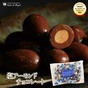 [スイーツギフトお菓子食べ物洋菓子チョコレート詰め合わせ個包装セットプチギフトお菓子詰め合わせ高級ナッツチョコレート]こだわりの塩アーモンドチョコレート(150g/袋)
