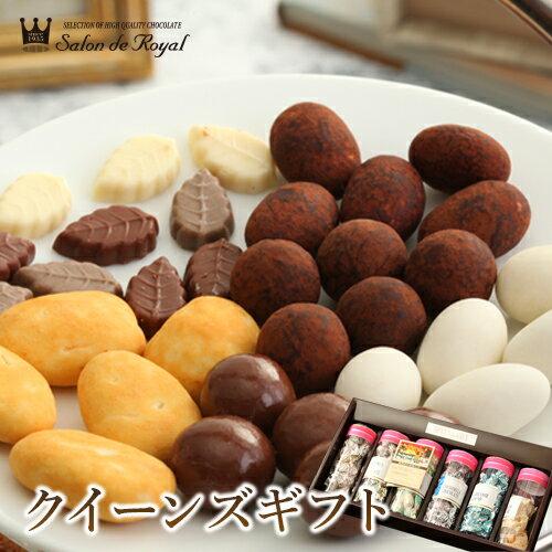 スイーツプレゼント食品プチギフトチョコお菓子詰め合わせお礼贈り物高級洋菓子手土産個包装セットナッツチ