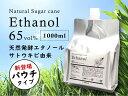 パウチタイプ 安心安全の日本製1000ml 弱酸性 除菌用アルコール製剤