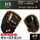 【Zeems(ジームス)】 野球グローブ DXシリーズ 軟式グラブ【右投用】【キャーストミット】