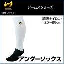 【Zeems】ジームス 野球用靴下 アンダーソックス  【メール便可】 フリーサイズ 25〜28cm 靴下 ソックス 野球