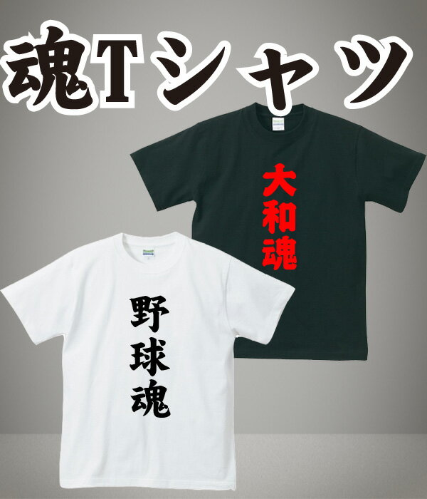 【○○魂 Tシャツ】【オーダーTシャツ】 当店オ...の商品画像