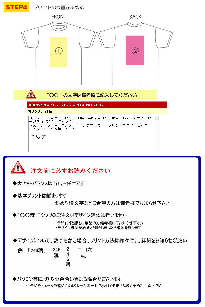 【○○魂 Tシャツ】【オーダーTシャツ】 当店...の紹介画像3
