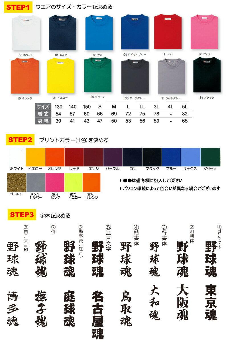 【○○魂 Tシャツ】【オーダーTシャツ】 当店...の紹介画像2