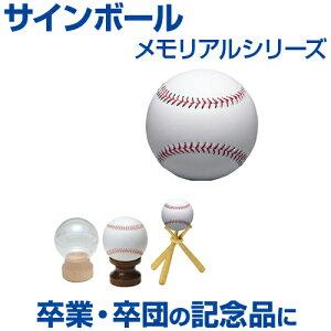 【野球】【メモリアルシリーズ...