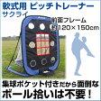 【野球 SAKURAI】 軟式用 ピッチトレーナー 【メール便不可】 トレーニンググッズ 自主練習 上達のコツ グッズ ピッチング 投球 練習 ネット
