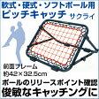 【野球 SAKURAI】 軟式・硬式・ソフトボール用 ピッチキャッチ 【メール便不可】 トレーニンググッズ 自主練習 上達のコツ グッズ ピッチング 投球 練習 ネット