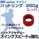 バットリング 約250g 【野球】 【SAKURAI(サクライ)】 スイングスピードの強化に! トレーニンググッズ ボール 楽しく練習 強化練習 自..