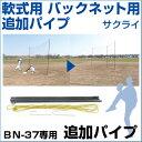 【野球 SAKURAI】 軟式用 バックネット用追加パイプ【メール便不可】 トレーニンググッズ 自主練習 上達のコツ グッズ ピッチング 投球 バッティング 練習 ネット