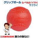 グリップボール レベル2 ソフト レッド 【野球】 【SAK...