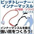 【SAKURAI 野球】 インナーマッスルを鍛え、強い肩をつくろう! ピッチトレーナー・インナーマッスル C号球 ソフト 【メール便不可】 トレーニンググッズ 自主練習 上達のコツ グッズ 基礎トレ 雨の日・家でも