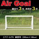 """【サッカー】【AIRGOAL エアゴール】 組み立て3分!片付け3分!! """"世界初""""空気式サッカーゴール AirGoal Pro Series 【エアゴール練習用】 AN-F6533"""