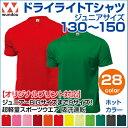 ジュニア スポーツ Tシャツ オリジナル プリント