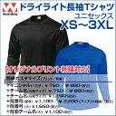 ドライライト長袖Tシャツ 【ドライライト】 【wundou(...