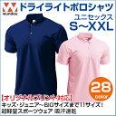 【S〜3L-1】【オリジナルプリント対応】 ゴルフ・テニスなどのスポーツウエアに最適! オリジナルプリントもできます  人気の吸汗速乾素材  ドライライトポロシャツ【S〜3L-1】