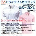 【大きいサイズ5L-1】【オリジナルプリント対応】 ゴルフ・テニスなどのスポーツウエアに最適! オリジナルプリントもできます  人気の吸汗速乾  ドライライトポロシャツ【大きいサイズ5L-1】