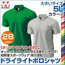 【大きいサイズ5L-2】【オリジナルプリント対応】 ゴルフ・テニスなどのスポーツウエアに最適! オリジナルプリントもできます  人気の吸汗速乾  ドライライトポロシャツ【大きいサイズ5L-2】
