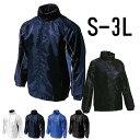 【S〜3L】【オリジナルプリント対応】 スポーティなデザイン ウィンドブレーカー ウインドブレーカージャケット(フード付) 【S〜3L】
