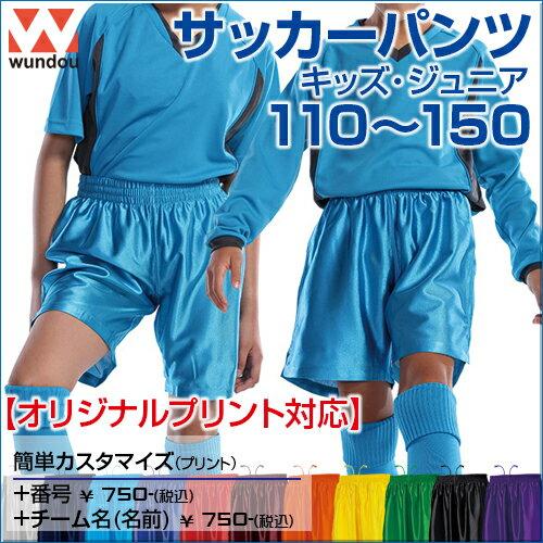 サッカーパンツサッカーwundou(ウンドウ)ジュニア130140150短パンショートパンツハーフパ