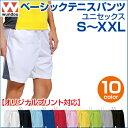 【S〜3L】 シンプルなデザインが人気! ベーシックテニスパンツ 【オリジナルプリント対応】 テニス 短パン ショートパンツ 無地 シンプル S/M/L/LL/XXL メンズ/レディース