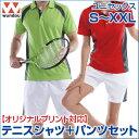 【S〜3L】【上下セット】かっこいいデザイン ベーシックテニスシャツ+パンツ(ホワイト) 【オリジナルプリント対応】 半袖 ポロシャツ 短パン 無地 シンプル テニスウエア ドライ ライン S/M/L/LL/3L メンズ/レディース  バトミントン