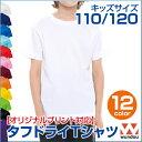 【キッズ】 人気のドライTシャツ タフドライTシャツ 【オリ...