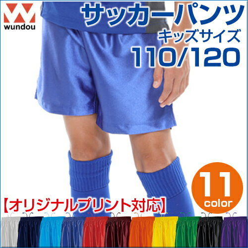 サッカーパンツサッカーwundou(ウンドウ)キッズ110120短パンショートパンツハーフパンツ(オ