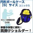 【テニス】【UNIX(ユニックス)】 ボールの保管に便利! 筒型 円形カラーボールケース(S) 【DM便不可】 トレーニンググッズ 自主練習 上達のコツ グッズ ボール ケース 肩掛け ショルダー ソフトテニス 硬式 卓球