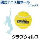 【テニス】【UNIX(ユニックス)】 硬式テニスボール【クラブウィルコ】 【DM便不可】 トレーニンググッズ 自主練習 上達のコツ グッズ 硬式テニス カラー ノンプレッシャー