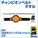 【Winning ウィニング】 ボクシング チャンピオンベルトタオル 【メール便不可】 ランニング 格闘技 ボクシング ボクササイズ JBC(日本ボクシングコミッション)公式 日本製