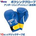 【受注生産】【Winning ウィニング】 ボクシング ボクシンググローブ アンダージ