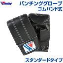 【受注生産】【Winning ウィニング】 ボクシング ボクシングパンチンググローブ 【メール便不可