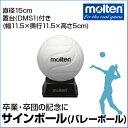【molten(モルテン)】 サインボール(バレーボール) 【サインボール】卒業・卒団の記念品に ホワイト バレーボール ボール サイン