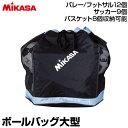 【MIKASA(ミカサ)】 ボールバッグ大型 【バッグ】 バレーボール サッカー フットサル バスケット 練習 大会 クラブチーム ボールケース 大型