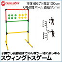 Sports, Outdoors - 【SUNLUCKY(サンラッキー)】 スウィングトスゲーム 【スウィングトスゲーム】 ボール イベント クラブ