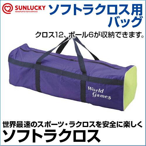 【SUNLUCKY(サンラッキー)】 ソフトラクロス用バッグ 【ソフトラクロス】 バッグ イベント クラブ