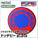 ドッヂビー200 【ドッヂビー】 【HATAS】 ドッヂビー ディスク 柔らか スモールサイズ