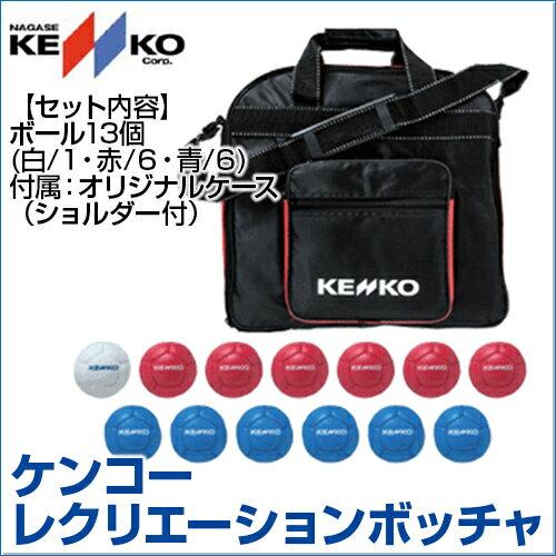 【NAGASE KENKO(ナガセケンコー)】 ケンコーレクリエーションボッチャ  1セット【ボッチャ】 レクリエーション ボッチャ ボールゲーム