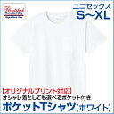 【S〜XL】 オシャレ着としても! ポケットTシャツ【ホワイト】【オリジナルプリント対応】 白 半袖 Tシャツ 綿100% 無地 シンプル ポケット 胸ポケット S/M/L/LL メンズ/レディース