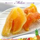 【業務用卸税込み価格】フルーツの王様 メロン!ドライフルーツ 1000g