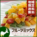 【送料無料】ドライフルーツミックス1000g フルーツキューブ6種類 パイン キーウイ イチゴ メロン パパイヤ マンゴー